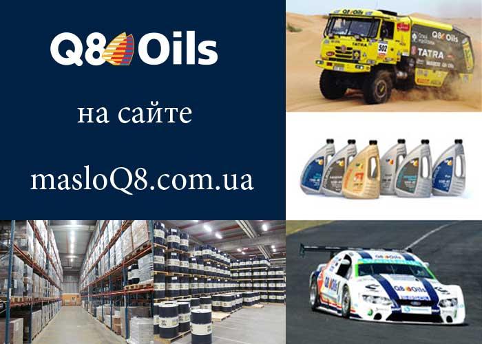 Масла-Q8-на-masloq8.com.ua