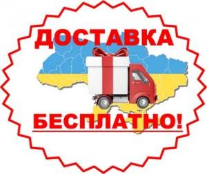 доставка-бесплатно masloq8.com.ua